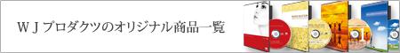 ワタナベ薫の音声教材などの一覧