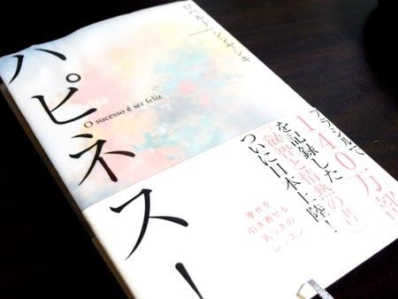1 ハピネス.JPG