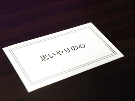 1 思いやりの心.JPG