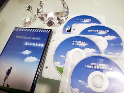 1 美人 プレゼント用CD.jpg