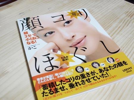 13 美人 顔コリほぐし.jpg