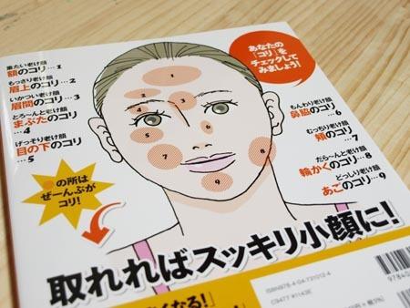 13 美人 顔コリほぐし裏表紙.jpg