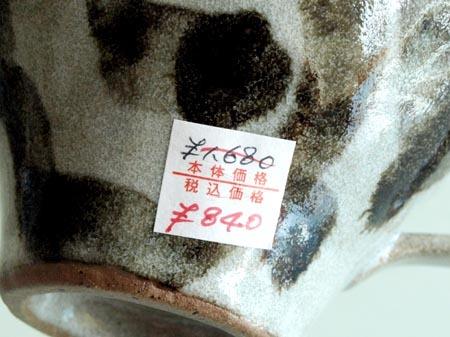 1 マグ値段.JPG