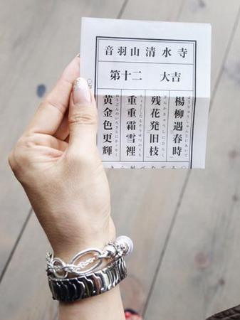 1 京都 おみくじ大吉.jpg