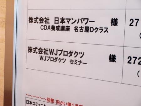 1 名古屋 セミナー会場.jpg