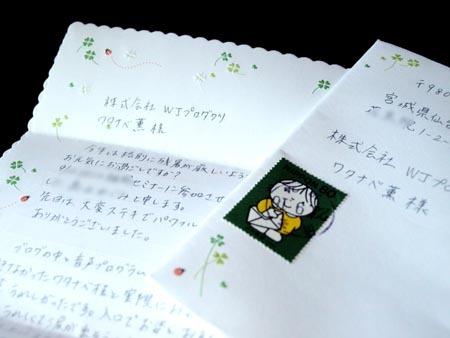 1ご参加者さまからの手紙.JPG