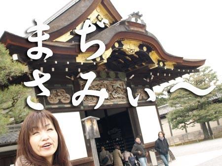 1京都 二条城まぢさみぃ〜.jpg