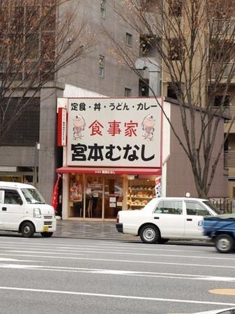 1京都 宮本むなし.jpg
