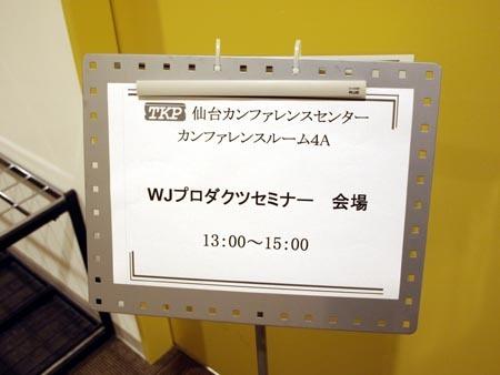1仙台 WJプロダクツセミナー.jpg