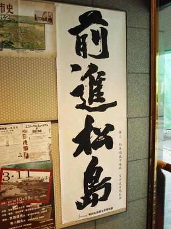 1仙台前進松島.jpg