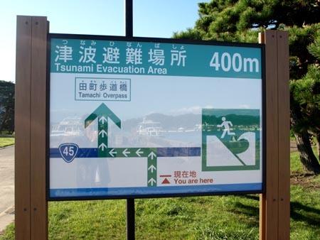 1仙台津波避難場所.jpg