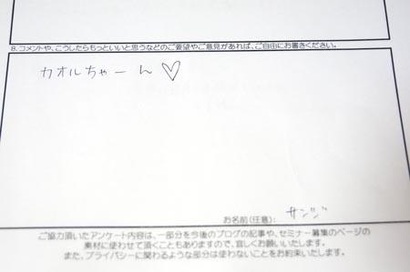 1大阪 サンジからのアンケート用紙.jpg