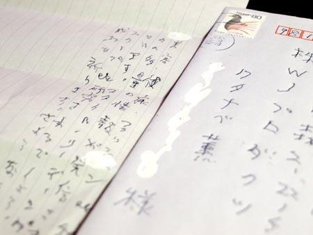 1手紙.jpg