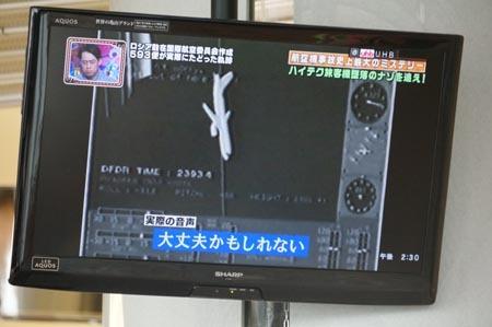 1札幌 飛行機墜落テレビ.jpg