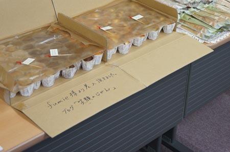 1東京二日目 fumieさんのマフィン.jpg