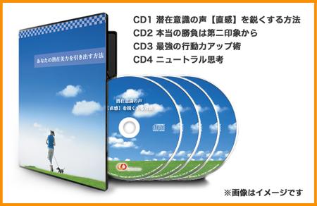 1潜在美力CD.png