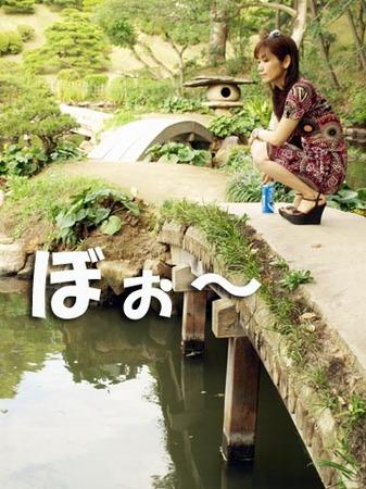 1縮景園 ぼぉ〜.jpg