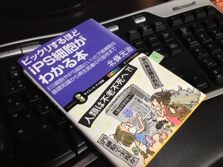 1肌再生 北條先生の本.JPG