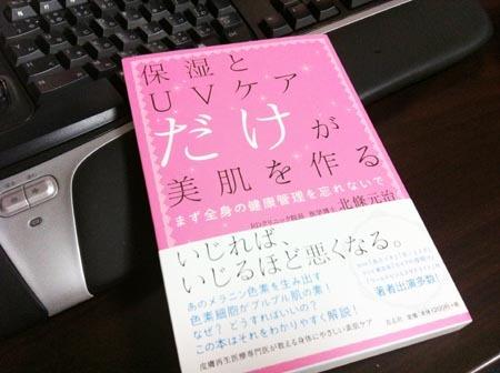 1RDクリニック北條先生の本.jpg