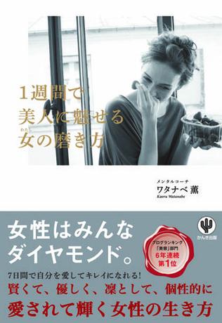 2013 一週間で美人に魅せる女の磨き方_表紙.jpg