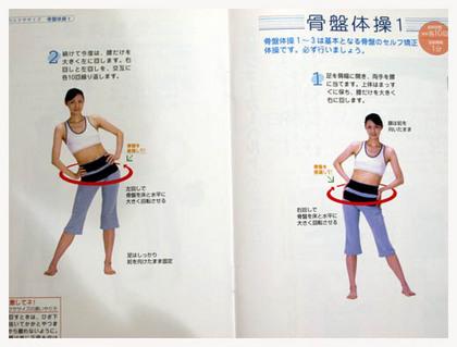 20美人になる方法 骨盤体操.jpg