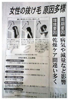 24日経新聞11月22日.jpg