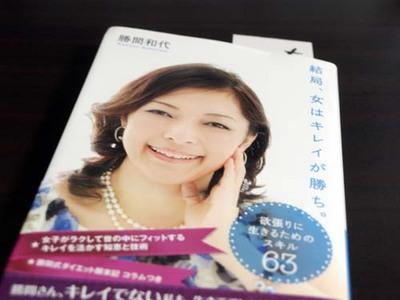24美人になる方法 勝間さん本.jpg