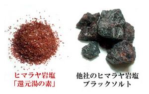 27岩塩比較.jpg
