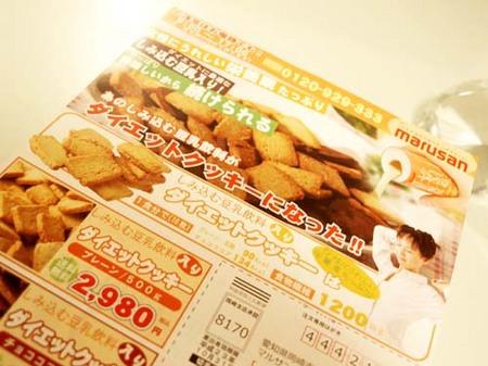 27美人 しみこむ豆乳ダイエットクッキーちらし.jpg