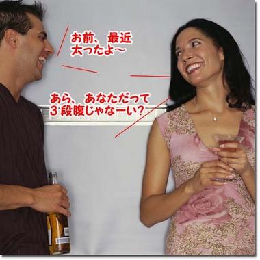 27美人になる方法 夫婦の会話.jpg