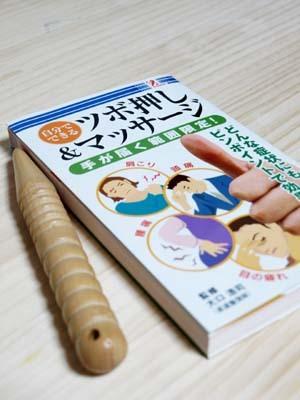 5 美人 ツボの本.jpg