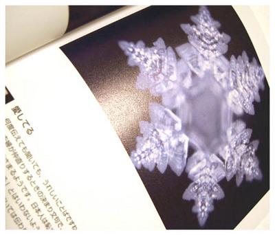 7愛してるの水結晶画像.jpg
