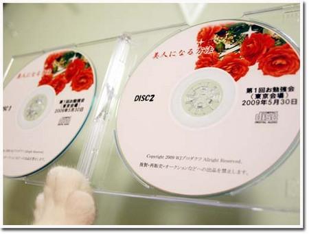 7美人になる方法 お勉強会CD2枚組.jpg
