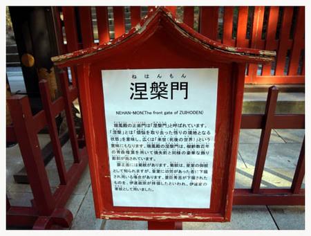 8美人になる方法 涅槃門.jpg