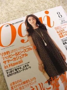 Oggi8月号表紙ヨンアちゃん.jpg