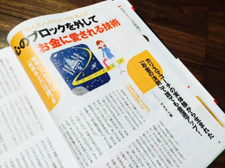 ゆほびかワタナベ.JPG