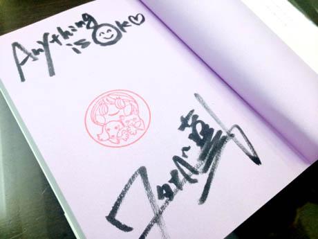 サイン 最後のサイン本.JPG