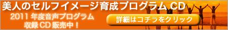 セルフイメージ育成プログラム.png