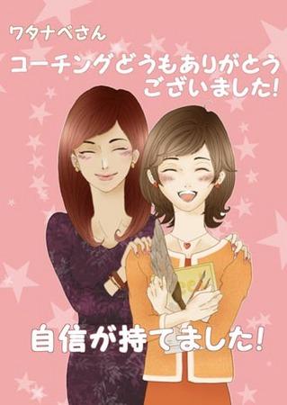 ワタナベさんとわたし5.jpg