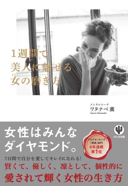 一週間で美人に魅せる女の磨き方_表紙.jpg