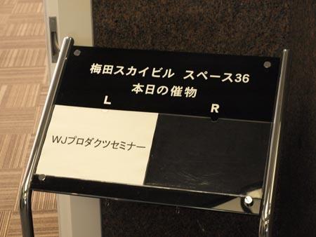 大阪 セミナー案内看板.jpg