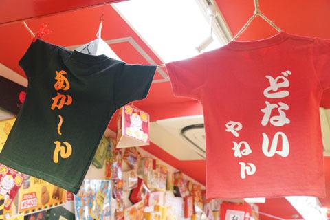 大阪Tシャツ.jpg
