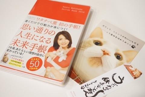 手帳 表紙カード栞.jpg