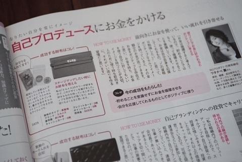 財布 ワタナベ.jpg