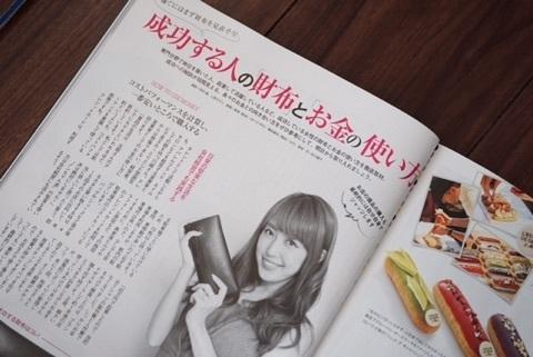 財布 記事紹介.jpg
