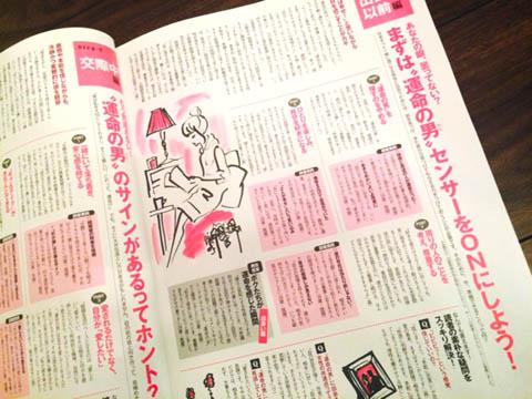 運命 with 記事.jpg