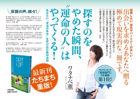 阪急広告.png