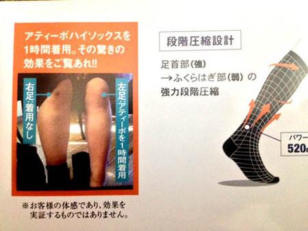 靴下カタログ.JPG