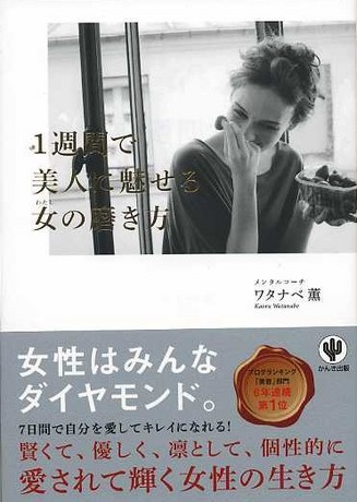Event_ワタナベ薫さん トークショー&サイン会_20131021.jpg
