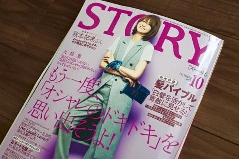 STORY 表紙.jpg